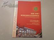 安徽(蚌埠)第五届玉器奇石古玩盆景博览会活动指南(安徽省文化厅主办)