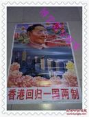 宣传画  香港回归一国两制