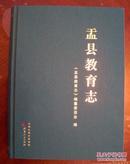 盂县教育志(2016版,百余万字)