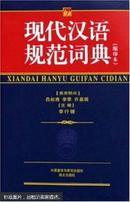 现代汉语规范词典:缩印本