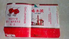 烟标:哈尔滨 高级香烟(中国共产党第十三届代表大会纪念)