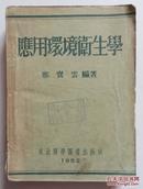1952年 应用环境卫生学 一厚册