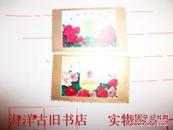 1997-10 香港回归祖国(J)150分+50分