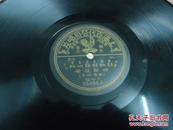 民国上海百代唱片公司唱片*《四郎探母》*黑胶唱片一片双面