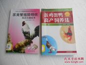 家禽繁殖障碍病防治关键技术