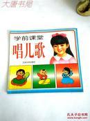 《学前班启蒙读本》学前课堂、唱儿歌、一版一印、X6