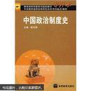 中学教师进修高等师范本科(专科起点)教材  中国政治制度史