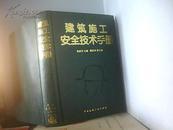 建筑施工安全技术手册