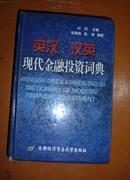 英汉   汉英现代金融投资词典