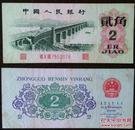 第三套人民币 2角  流通三版60年代旧版贰角凹凸版【包真】品相看图片