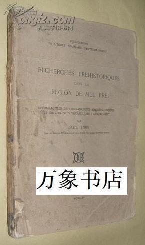 Levy  :  Recherches Prehistoriques dans la Region de Mlu Prei,   毛边本原版  未开未裁