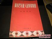 老节目单-----《阿尔巴尼亚人民军歌舞团-----访问演出》!(1965年南京!)