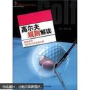 裴勇教授高尔夫系列丛书:高尔夫规则解读