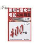 国际日语水平考试300句型:3、4级
