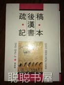 C5   稿本后汉书疏记(16开精装本,稿本影印).印700册
