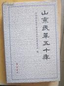 山东民革五十年