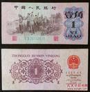 第三套人民币壹角  流通第三版一角60年代旧版1角【包真】品相看图