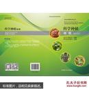 核桃树栽培技术书 种核桃树书 科学种植核桃 科技 肖千文蒲光兰 正版图书