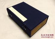 古志石华     1函6册30卷全      道光9年版    道光26年木版复刻