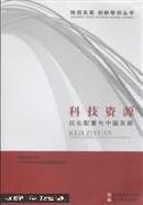 科技资源优化配置与中国发展..【】