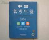 中国高考年鉴---2008理科卷