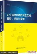 企业信息系统的深度实施理论规律与案例