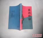 法制文学丛书---蓝色的剑  32开本279页  馆藏  包邮挂费