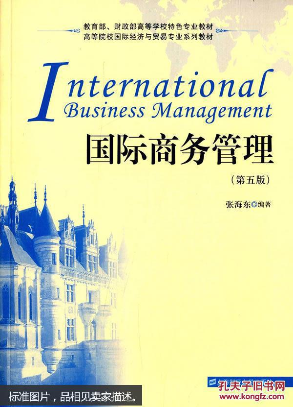 国际商务管理(第五版)张海东