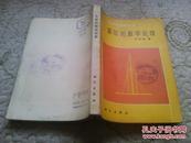 实验物理学丛书:实验的数学处理【一版一印】