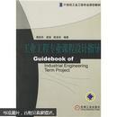 工业工程专业课程设计指导/蒋祖华,苗瑞,陈友玲