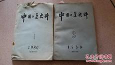 中国工运史料   1980   1   3