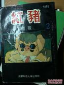《红猪-2》,宫崎骏,成都科技大学出版社,71页
