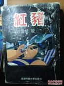 《红猪-1》,宫崎骏,成都科技大学出版社,71页