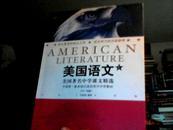美国语文(【美国著名中学课文精选(12--18岁)中英文对照】