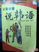 《说韩语》,青海人民出版社,2004年,306页