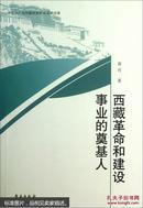 西藏革命和建设事业的奠基人,