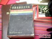 最新高级英汉词典--精装本带书衣