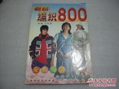新颖编织800