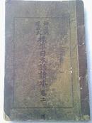 速成式效果的 标准日本语读本(满洲版 卷二昭和16年)