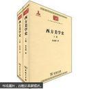中华现代学术名著丛书:西方美学史