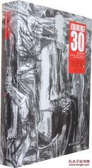 正版现货 学院美术三十年重点画家书系 刘进安卷