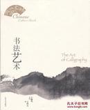 正版现货 书法艺术 中国文化读本