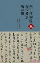 正版现货 四川博物院藏古代书法精品选