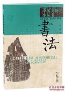 正版现货 书法 中国文物小丛书
