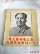 《伟大领袖毛主席永远活在我们心中》 人民美术出版社、 民族画报社翻印出版