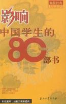 影响中国学生的80部书