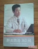 肝炎防治3600问