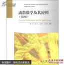 国家精品课程主讲教材:离散数学及其应用(第2版)