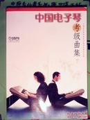 中国电子琴考级曲集(下册)单本(无牒)