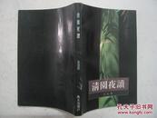 清园夜读(1994年一版二印)近全新,内页无涂画